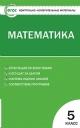 Математика 5 кл. Контрольно-измерительные материалы